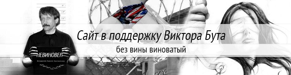 Сайт в поддержку Виктора Бута