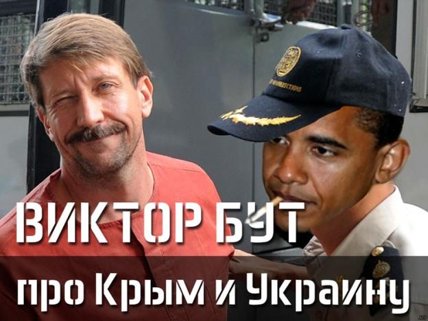 Виктор Бут про Крым и Украину